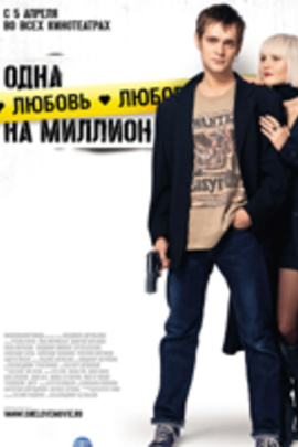 Odna lyubov na million( 2007 )