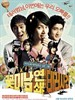 花美男连锁恐怖事件 Attack on the Pin-Up Boys(2007)
