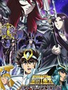圣斗士冥王哈迪斯冥界篇/Saint Seiya: The Hades Chapter - Inferno(2005)