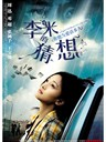 李米的猜想/The Equation of Love & Death(2008)