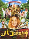帕高与魔法绘本/Paco and the Magical Picture Book(2008)