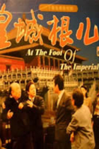 皇城根儿/At the Foot of the Imperial City(1992)