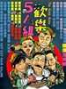 欢乐5人组/The gang didn't shoot straight(1987)