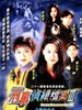 刑事侦缉档案 III Detective Investigation Files III(1997)