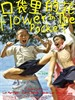 口袋里的花/Flower in the Pocket(2007)