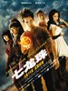 七龙珠 Dragonball: Evolution(2009)