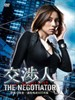 交涉人/THE NEGOTIATIOR(2008)