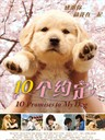 10个约定 10 Promises to my Dog(2008)