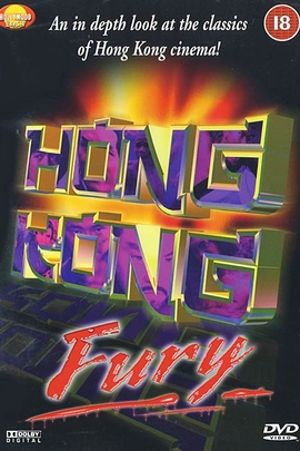 Hong Kong Fury( 2004 )