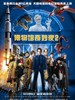 博物馆奇妙夜2/Night at the Museum: Battle of the Smithsonian(2009)