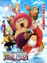 海贼王电影版2008:冬季绽放的奇迹之樱/One Piece: Episode of Episode of Chopper Plus Fuyu ni Saku Kiseki no Sakura(2008)