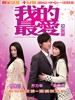我的最爱 L for Love, L for Lies(2008)
