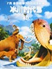 冰川时代3 Ice Age: Dawn of the Dinosaurs(2009)