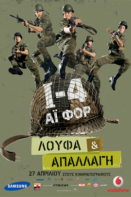 I-4: Loufa & apallagi( 2008 )