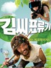 金氏漂流记 Castaway on the Moon(2009)