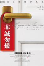 非诚勿扰/If You Are the One (2008)