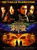 刺陵 The Treasure Hunter(2009)