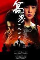 高考1977/Turning Point 1977(2009)