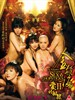 金瓶梅II爱的奴隶 The Forbidden Legend Sex and Chopsticks II(2009)