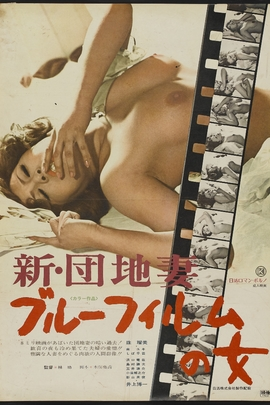 Shin danchizuma Blue Film no onna( 1975 )