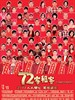 七十二家租客 72 Tenants of Prosperity(2010)