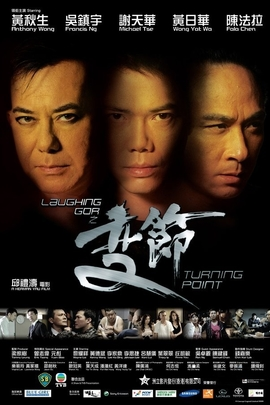 Laughing Gor之变节( 2009 )