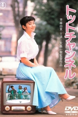 Totto Channel( 1987 )
