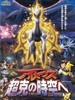 神奇宝贝剧场版:阿尔宙斯 超克的时空/Pocket Monster Diamond & Pearl: Arceus' Conquering of Space-Time(2009)
