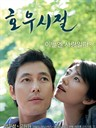 好雨时节 Season of Good Rain(2010)