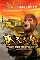 齐天大圣-前传/Prequel of the Monkey King(2009)