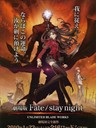 剧场版 命运长夜/Fate / stay night – Unlimited Blade Works(2010)