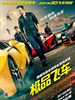 极品飞车/Need for Speed(2014)