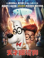 天才眼镜狗Mr. Peabody & Sherman (2014)