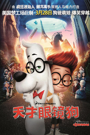 天才眼镜狗/Mr. Peabody & Sherman(2014)