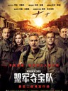 盟军夺宝队/The Monuments Men(2014)