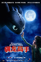 驯龙高手/How to Train Your Dragon (2010)
