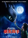 驯龙高手/How to Train Your Dragon(2010)