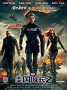 美国队长2/Captain America: The Winter Soldier(2014)