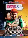 百变爱人/Delete My Love(2014)