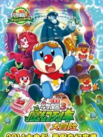 摩尔庄园3大电影:魔幻列车大冒险/Legend Of The Moles-The Magic Train Adventure(2014)