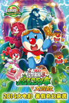 摩尔庄园3大电影:魔幻列车大冒险/Legend Of The Moles-The Magic Train Adventure(2015)