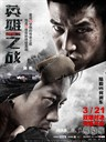 英雄之战/Fighting(2014)