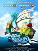 摩尔庄园2海妖宝藏 Legend of The Moles-Treasure of Scylla(2012)