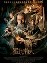 霍比特人:史矛革之战/The Hobbit: The Desolation of Smaug(2013)