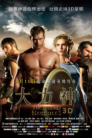大力神/The Legend of Hercules(2014)