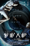催眠大师/The Great Hypnotist(2014)