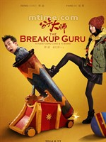 分手大师/The Breakup Guru(2014)
