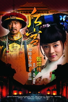 后宫·甄嬛传/Empresses in the palace (2011)