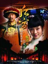 后宫·甄嬛传/Empresses in the palace