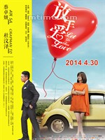 放手爱/Let go for love(2014)